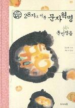 28자로 이룬 문자혁명 훈민정음