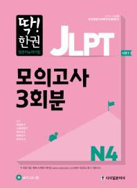 딱! 한권 JLPT 일본어능력시험 모의고사 3회분 N4