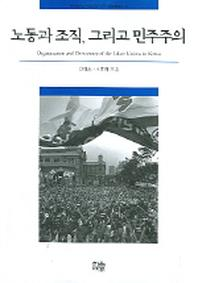 노동과 조직 그리고 민주주의