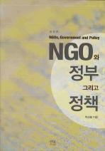 NGO와 정부 그리고 정책
