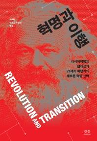 혁명과 이행