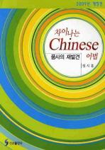차이나는 CHINESE 어법
