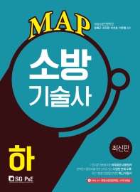 MAP 소방기술사(하)