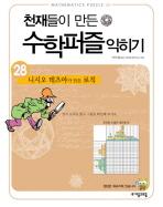 천재들이 만든 수학퍼즐 익히기. 28: 니시오 테츠야가 만든 로직