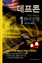 데프콘. 제3부 1(한미전쟁): 예고된 충돌