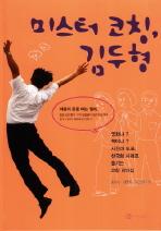 미스터 코칭 김두형