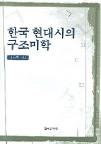한국 현대시의 구조미학