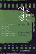 영화평론(2009 제22호)