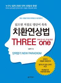 치환연상법 THREE one