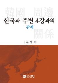 한국과 주변 4강과의 관계