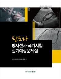 판도라 방사선사 국가시험 실기예상문제집