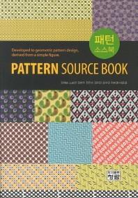 패턴 소스북(Pattern Source Book)