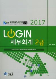 LOGIN 세무회계 2급(2017)