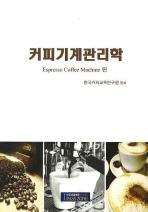 커피기계관리학