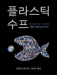 플라스틱 수프