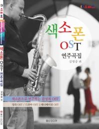 색소폰 OST 연주곡집