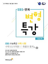 고등 수학영역 나형 수능특강 180제(2019)