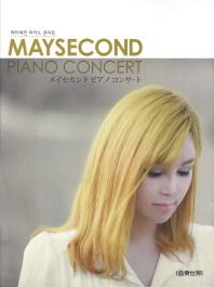 메이세컨 피아노 콘서트