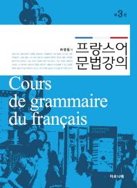 프랑스어 문법 강의