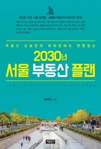 2030년 서울 부동산 플랜