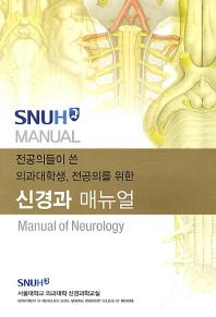 전공의들이 쓴 의과대학생 전공의를 위한 신경과 매뉴얼(Manual of Neurology)