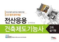 전산응용 건축제도기능사(2차 실기형)