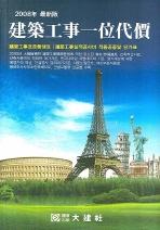 건축공사일위대가 2008