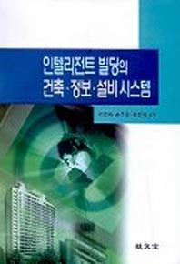 인텔리전트 빌딩의 건축 정보 설비시스템