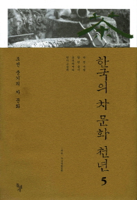 한국의 차 문화 천년. 5: 조선 중기의 차 문화