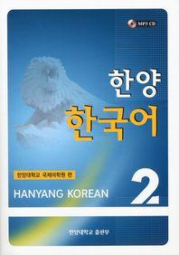 한양 한국어. 2 세트(교재 쓰기 연습)