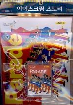 Parade (아이스크림 스토리 Level 2) - (그림책+Workbook+Tape)