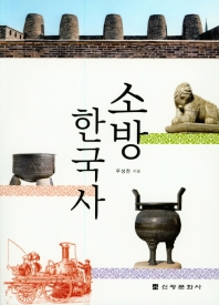 소방 한국사