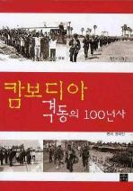 캄보디아 격동의 100년사