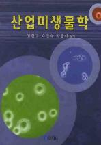산업미생물학