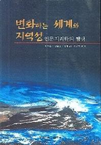 인문지리학의 탐색 변화하는 세계와 지역성