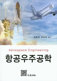 항공우주공학