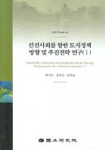 선진사회를 향한 토지정책 방향 및 추진전략 연구 1