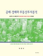 공매 경매와 부동산투자분석