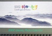 2002 한국의 산하(Calendar)