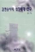 김현승시의 상징체계 연구