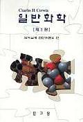 일반화학(제2판)