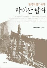 한국의 불가사의 마이산 탑사