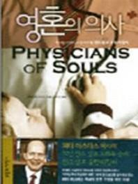 영혼의 의사