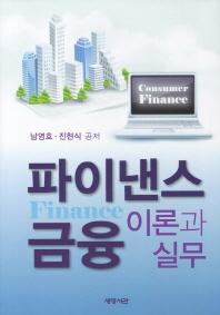 파이낸스 금융 이론과 실무