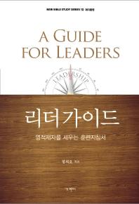리더가이드