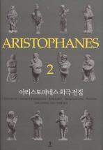 아리스토파네스 희극 전집. 2