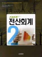FASE 전산회계 2급(2011)