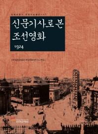 신문기사로 본 조선영화 1924