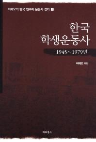 한국 학생운동사(1945-1979)