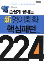 손쉽게 끝내는 신 영어회화 핵심패턴 224